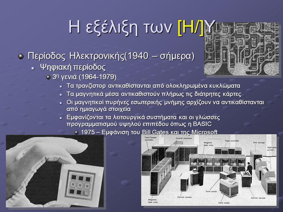 Η εξέλιξη των [Η/]Υ Περίοδος Ηλεκτρονικής(1940 – σήμερα)